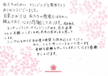14113001木目金の結婚指輪_C003.jpg