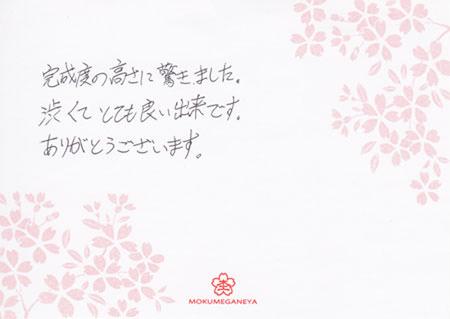 14113001木目金の婚約指輪_H003.jpg