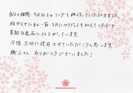 14113002木目金結婚指輪_J003.jpg
