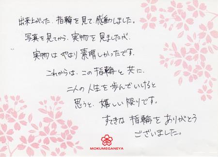 14113002木目金の結婚指輪_K003.jpg