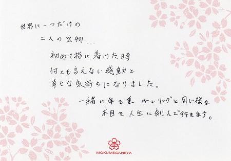 14113002木目金の結婚指輪_J002.jpg