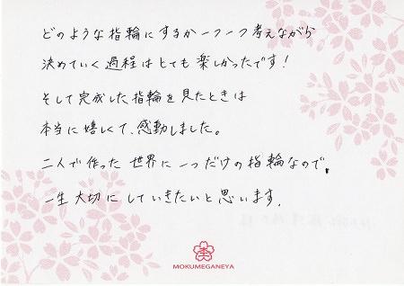 141221木目金の婚約指輪_L003.jpg