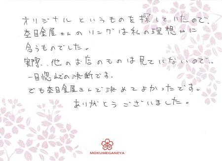 14122201杢目金の婚約指輪_M003.jpg