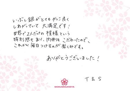 14122601木目金結婚指輪_Y004.jpg