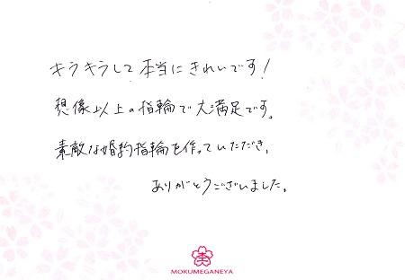 14122701木目金の婚約指輪_G003.jpg