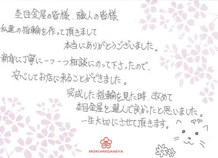 14122801木目金の結婚指輪_U003.jpg