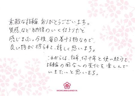 14122902木目金の結婚指輪_y003.jpg