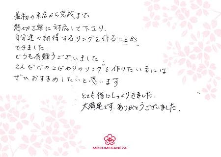 14122903木目金の結婚指輪_y003.jpg