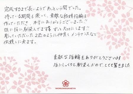 15013101木目金の結婚指輪_S003.jpg