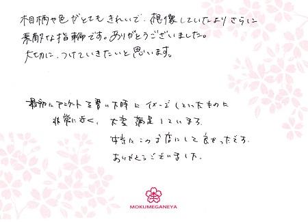 15013103木目金の結婚指輪_Y003.jpg