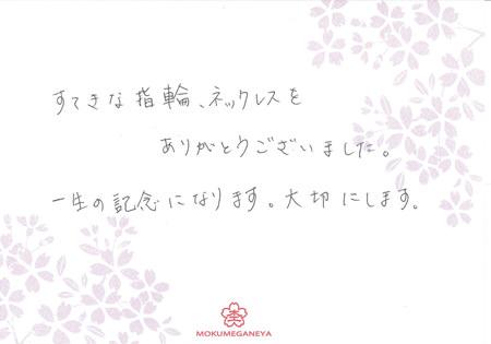 15013101木目金の結婚指輪N_003.jpg