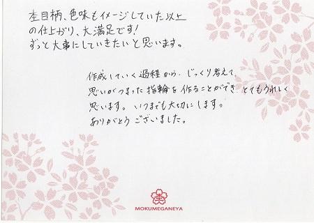 15013156木目金屋の結婚指輪_J003.jpg