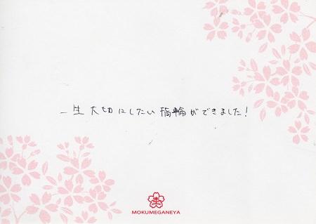 15022801木目金の結婚指輪D_003.jpg