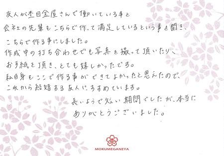 15022801_木目金の結婚指輪_M003.jpg