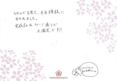 木目金の婚約指輪_M003.jpg