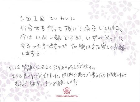 13032104木目金の結婚指輪_G005.jpg