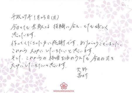 1501250111木目金の結婚指輪_N003.jpg