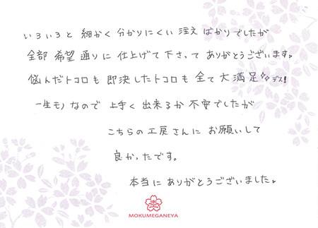15012502木目金の結婚指輪_N003.jpg