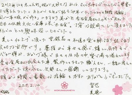 15021435木目金の結婚指輪_R003.jpg