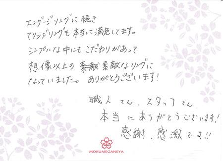 15021504グリ彫の結婚指輪N_003.jpg