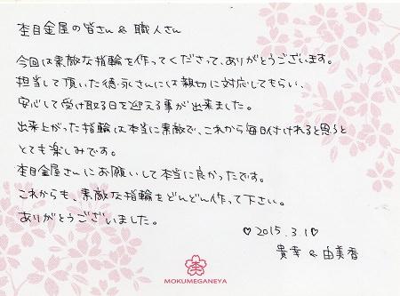 15030135木目金の結婚指輪_R003.jpg