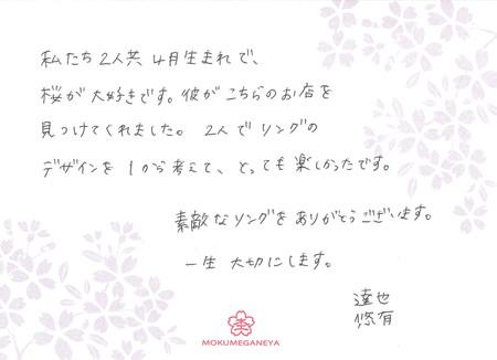 15030401木目金の結婚指輪_N003.jpg