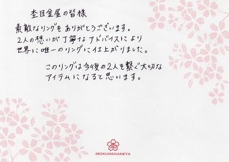 15030704木目金の婚約指輪_J005.jpg