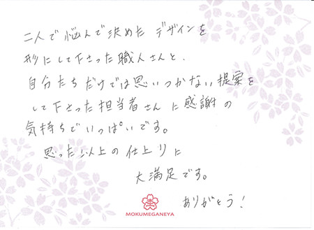 15031301木目合わせの結婚指輪N_003.jpg