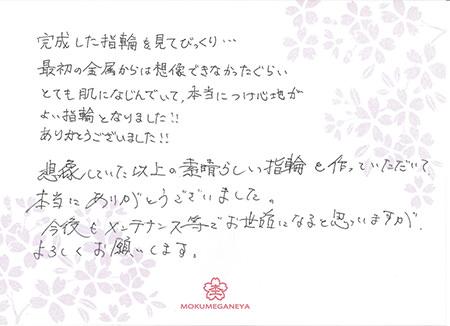 15031302木目金の結婚指輪N_003.jpg
