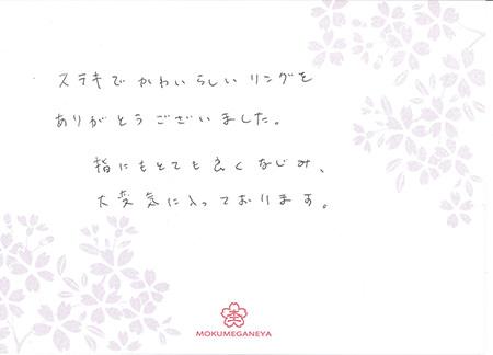15031407木目金の結婚指輪N_003.jpg