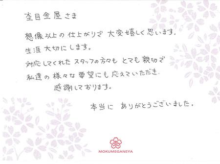 15031502杢目金の婚約指輪_N003.jpg