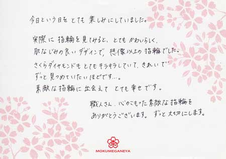 15032101木目金の婚約指輪_H002.jpg