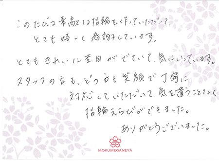 15032101木目金の婚約結婚指輪_N004.jpg