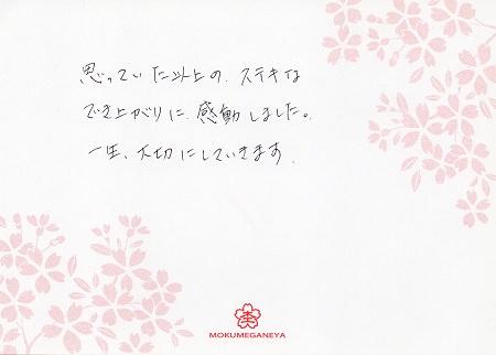 15032101木目金の結婚指輪_S005.jpg