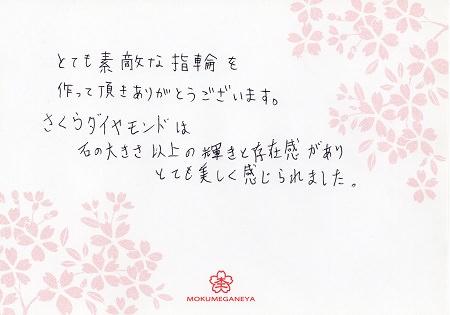 15032102木目金の結婚指輪_S005.jpg