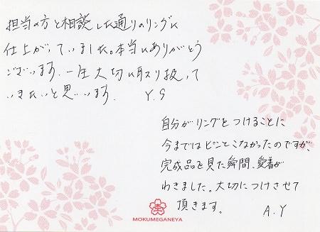 15032201  木目金の婚約指輪_J003.jpg