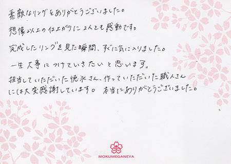 15032201 木目金の結婚指輪_R005073.jpg