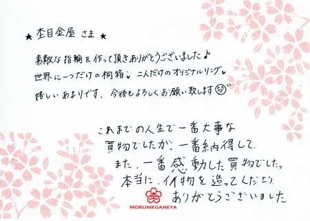 15032201木目金の婚約・ご結婚指輪_H003.jpg
