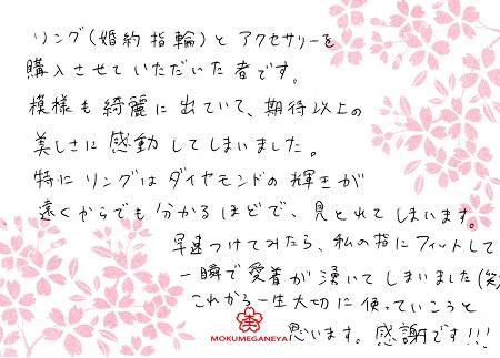 15032201木目金の婚約指輪_Z003.jpg