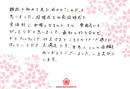 15032201木目金の結婚指輪_K003.jpg