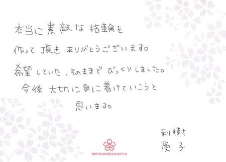 15032201木目金の結婚指輪_U003.jpg