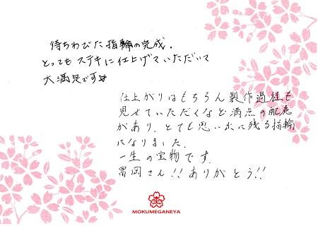 15032201木目金の結婚指輪_Y003.jpg