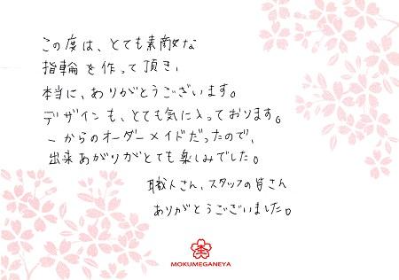 15032201木目金の結婚指輪_M004.jpg