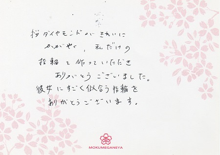 15032202木目金の婚約・結婚指輪U_003 (2).jpg