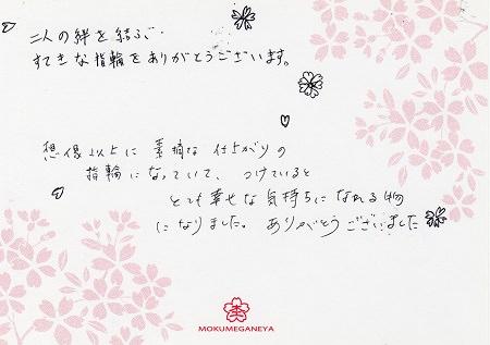 15032202木目金の婚約・結婚指輪U_003.jpg