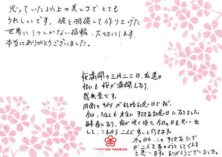 15032202杢目金結婚婚約指輪_Y003.jpg