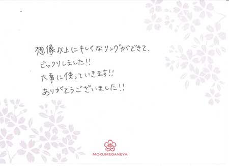 15032203木目金の婚約指輪_N002.jpg