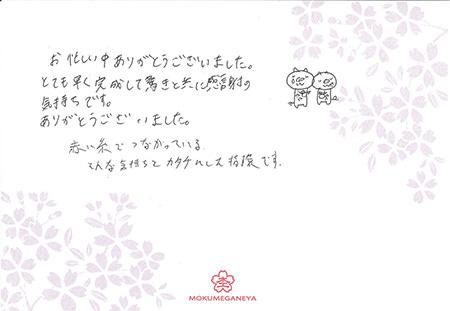 15032203木目金の結婚指輪_N003.jpg