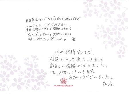 15032204木目金の婚約結婚指輪_N003.jpg
