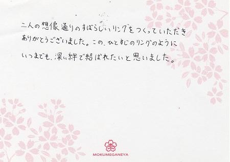 15032301木目金の結婚指輪U_003.jpg